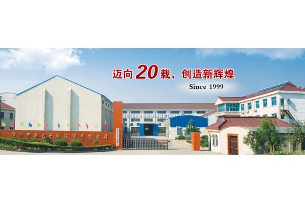 Changzhou Xinli Drying Equipment Co., Ltd